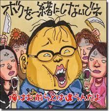 2497 - ユナイテッド(株) よ!  一人よがりのおバカちゃんじゃないの  漢字の勉強ぐらいした方がいいよ  どうせ、お前はおしゃ