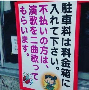 君津市周辺で年齢問わず友達募集^^ こんな楽しい     看板  😁❗️  人生     これくらいの度量が必要だね!