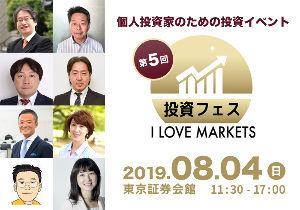ピストン西沢とhinaの投資部屋 明日8月4日(日) 投資家の街、兜町の証券会館にて「投資フェス」開催いたします♪  出演者は錚々たる