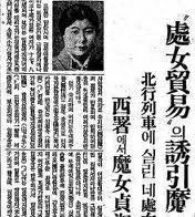 日本の安全保障も大韓航空頼りになっちゃった・・ 「金儲けは娘誘拐に限る」!!                       続発した連続少女誘拐事件