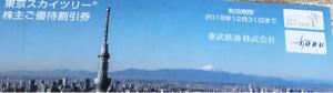 9001 - 東武鉄道(株) スカイツリーの入場割引券もくれるようになったんやなーっ(^^)