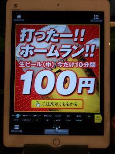 ホークスが好き! 石川柊太が懸命に1点で止めてぐれたおかげですよね~  勝利まであと9アウト!(笑)