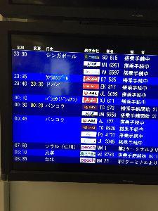 トルコ旅行 4月4日 23:30 関西空港から出発しました。