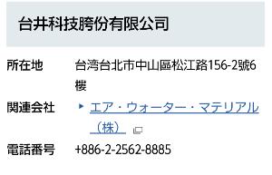 4088 - エア・ウォーター(株) 台湾でもエア・ウォーターの現地法人が高圧ガス(酸素含)の取扱いあるみたいだから、現地人の役にたてれば