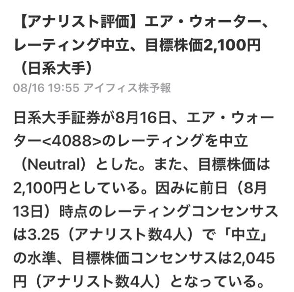 4088 - エア・ウォーター(株) 目標株価