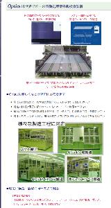 7709 - クボテック(株) 世界で唯一の画像処理型外観検査装置装置  【検査対象の例】 TFT、カラーフィルタ、PDP、有機EL