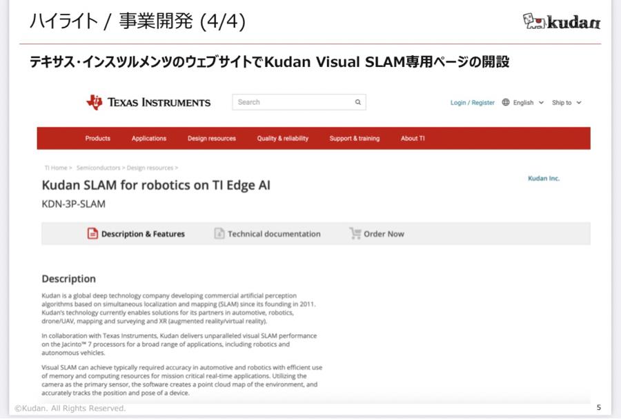 4425 - Kudan(株) そや、無人さんに言われたあと、これでみたんやわい。   >コラボレーターにロゴが掲載されたのは