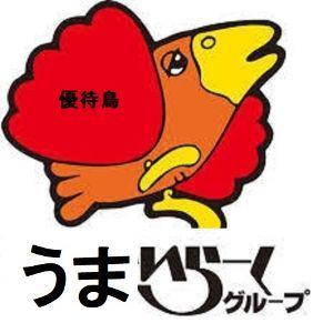 9942 - (株)ジョイフル うまいらーく買っとけ( ´∀` )