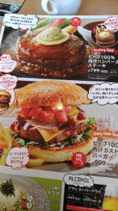 9942 - (株)ジョイフル ガストで肉祭りやってて、 肉汁ガストバーガー出してる 2012年に提供終了したぶんの限定復活らしい