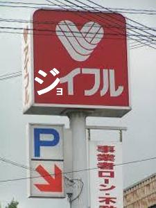 9942 - (株)ジョイフル ( ̄∇ ̄;)ハッハッハ💛 931円で指してみた♬ 今度は流石に指さる鴨
