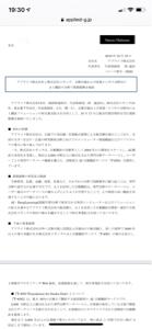 3020 - アプライド(株) AIに関するプレスリリース①