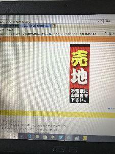 "Let us enjoy ""Do It Yourself""    DIYを楽しもう! > DIY… > > >4反歩(1125坪) 完売&helli"