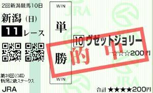 4689 - ヤフー(株) 『新潟2歳S!!』 お飾社長、とりましたか。
