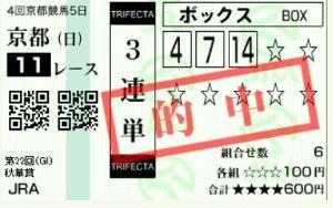 4689 - ヤフー(株) 京都11R G1秋華賞 1着14番-2着7番-3着4番=14,760円