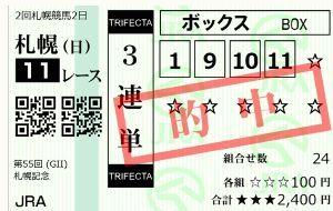 4689 - Zホールディングス(株) 札幌11R 1着1番ー2着10ー3着9番=10,150円