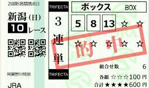 4689 - Zホールディングス(株) 今日は3連単が2つ取れました 新潟10R 1着5番ー2着8ー3着13番=4,390円 明日は日経は上