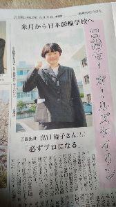 Goto大好き 今日の長崎新聞に福江の出口倫子さんの競輪学校入学の記事が出てました。以前に五島でトライアスロンの自転