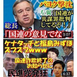 国際連合(UN) 民進党、社民党、極左偏向捏造マスゴミはナチスのゲッペルス級だな。 ナチスも民進党、社民党、極左偏向捏