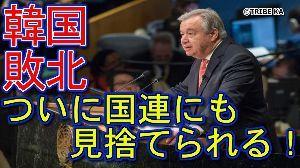 国際連合(UN) 前の『国連史上最低の総長』の汚職人事が凄まじかったから、 こうなるのは分かってはいたが。