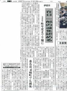 統一教会が品川プリンスホテルを脅迫? 知らなかった・・・     このような例は初耳!!    2007年11月13日 中日新聞 朝刊&#