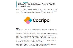 3970 - (株)イノベーション 2/20 新型コロナウイルス感染拡大防止に向けてコクリポウェビナーを無償提供します  ニュースにも上