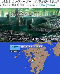 6481 - THK(株) 画像はほんの時間前に起きた震度1ですが、被害がなければ震度5でも特別な地震ではありません。 上天草市