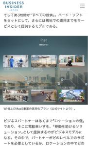 """3687 - (株)フィックスターズ WHILLの自動運転モビリティ""""WHILL""""。フィックスの自動運転ソフトが搭"""