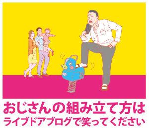 オヤジのイラストはどう? おじさんの組み立て方は ライブドアブログにレッツゴー! http://ojikumi.blog.jp