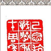张先富篆刻:七十週年記念抗戦勝利