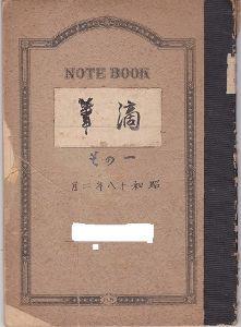 大正生まれです。   Kさん、こんばんは。 日記は中学生のころから、軍隊時代を除いて70年以上書いています。 でも最近