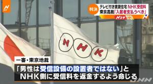 ニュース textream 東京高裁「入居者が支払うべき」  兵庫県内の テレビが備え付けられた賃貸住宅に1か月ほど住んでいた男