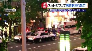 ニュース textream 17日夜、愛知県名古屋市内のネットカフェで 男性客(35)が面識のない男にナイフで刺され死亡した。