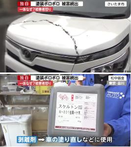ニュース textream クルマの塗装がボロボロ 被害続出  埼玉県さいたま市内の住宅街にある駐車場。 車体の塗装が剝がされる