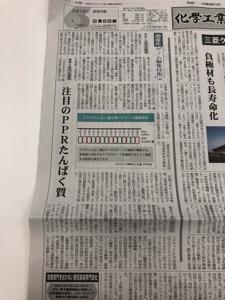2342 - (株)トランスジェニック 今日の化学工業日報にもゲノム編集が載っていました。 ここ最近、ゲノム編集についてよく見ます。 注目集