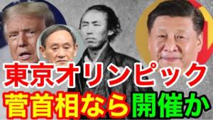 2342 - (株)トランスジェニック 東京オリンピック開催するんだよ!  菅は!