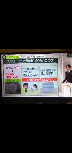 2342 - (株)トランスジェニック TVニュース変異株の事ばっかw   おまいらー集めとけよー🤣🤣🤣💓
