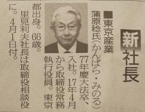 8070 - 東京産業(株) 新社長の老害はダイジョ~ブかな⁉️