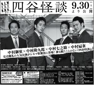 9601 - 松竹(株) 9/30(土)~ NEWシネマ歌舞伎 『四谷怪談』。 新聞広告(産経9/22) 出てた -。
