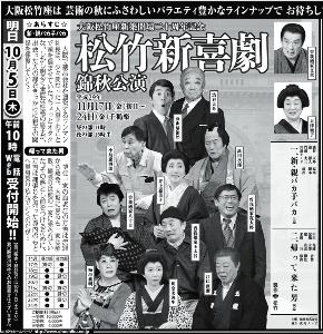 9601 - 松竹(株) 株主優待で新橋演舞場へ観に行った「松竹新喜劇 新秋公演」。 「大阪松竹座」での新聞広告を見つけた。