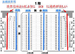 9601 - 松竹(株) 新橋演舞場の通路 (青)