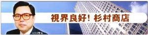 9601 - 松竹(株) 映画 『視界良好!杉村商店の奇蹟』。 ラジオ日経「ザ・マネー」 水曜日担当の 経済評論家の杉村富生氏