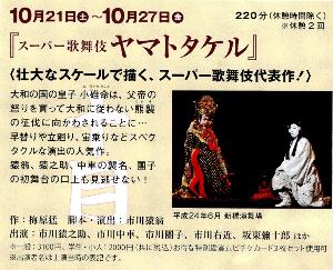 9601 - 松竹(株) 10/21(土)~10/27(金) 【 スーパー歌舞伎 ヤマトタケル 】(2012年6月・新橋演舞場