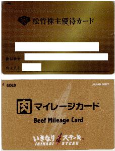 9601 - 松竹(株) 映画観ようとして、予約受付窓口で財布から優待カードを出したら、松竹のカードではなくて、3053ペッパ