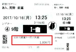9601 - 松竹(株) SMTメンバーズの【 お誕生日クーポン 】使用し、新宿ピカデリーで1,000円で鑑賞。 誕生日から6