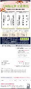 9601 - 松竹(株) 株主優待 11月興行の演劇。 歌舞伎座 【 吉例顔見世大歌舞伎 】 。 ※もしかして、「スーパー歌舞