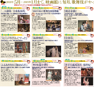 9601 - 松竹(株) 今年5月からの 【 月イチ歌舞伎2018 】 楽しみ -。