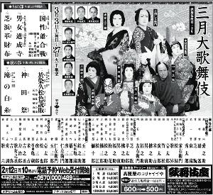9601 - 松竹(株) 【 三月大歌舞伎 】 3/3(土) - 3/27(火)  -。