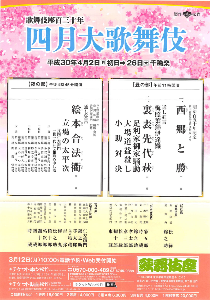 9601 - 松竹(株) 【 案内状到着 】 歌舞伎座 四月大歌舞伎 -。