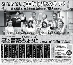9601 - 松竹(株) 5/25(金)公開予定、松竹配給 【 家族はつらいよIII 妻よ薔薇のように 】 -。