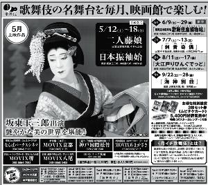 9601 - 松竹(株) 【 シネマ歌舞伎 <第21弾> 】 2018年5月12日(土)~2018年5月18日(金
